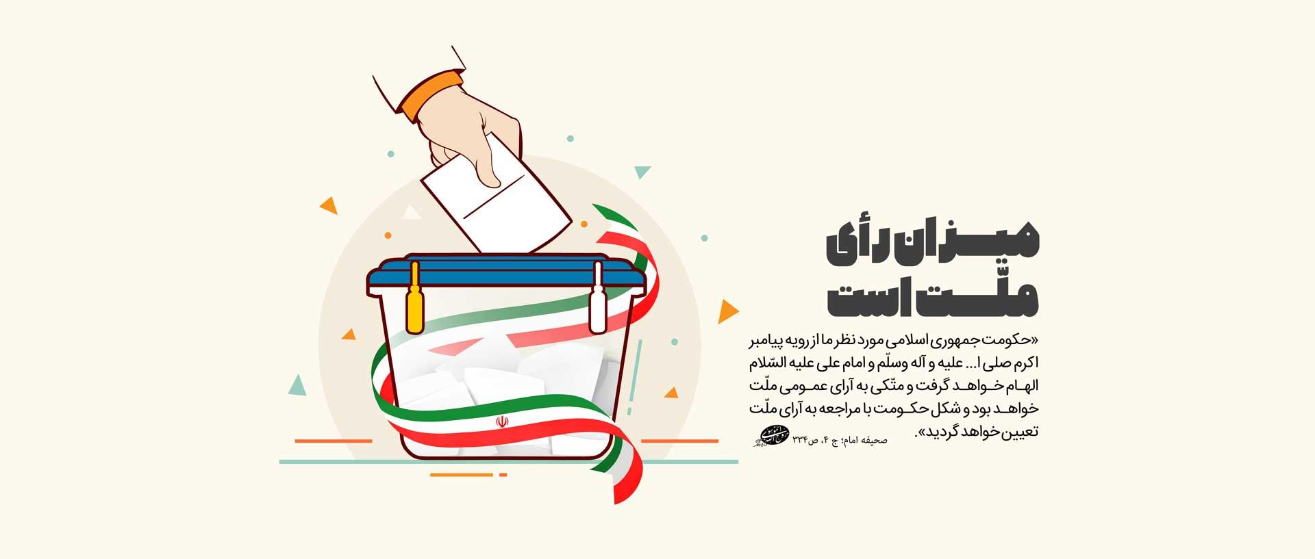ثبت نام انتخابات شورای شهر و روستا